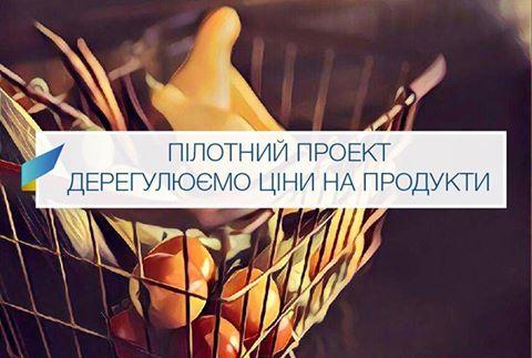Держрегулювання цін на харчові продукти скасують з 1 жовтня на три місяці