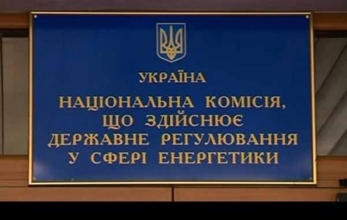 Рада прийняла закон про функції та повноваження НКРЕКУ