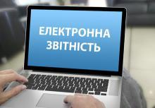 ДФС про подання звітності засобами Електронного кабінету