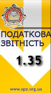 Скачать opz «налоговая отчетность» (версия 1. 30. 16).
