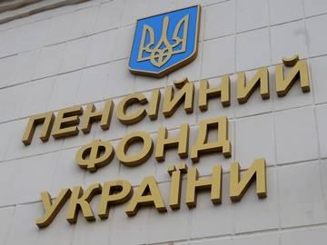 Image result for реорганізацію органів Пенсійного фонду України