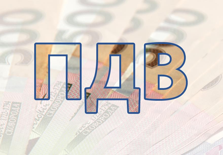 Картинки по запросу До уваги платників ПДВ: нові правила зупинення реєстрації податкових накладних діють з 22.03.2018!