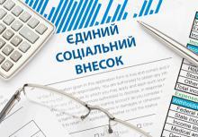 Зарплата працівника-інваліда у підприємця не перевищує мінімальну: що з ЄСВ?