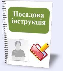 Картинки по запросу посадова інструкція зразок