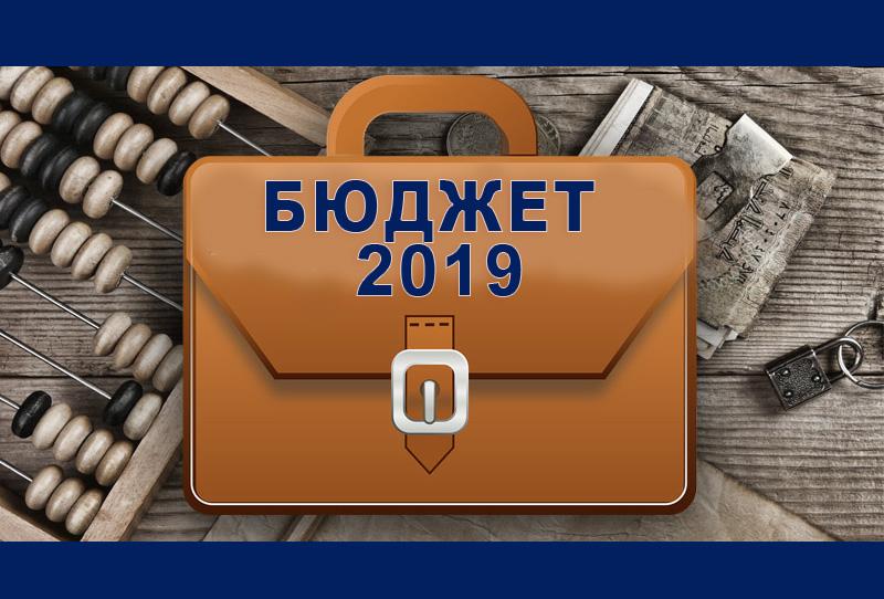 Картинки по запросу фото оновлено бюджет на 2019 рік
