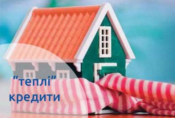 Понад 4 тисячі родин з Черкащини скористались «теплими» кредитами у 2019 році