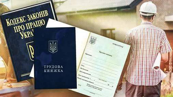 https://seminars.dtkt.ua/files/NikoNews/TrudZakon01.jpg