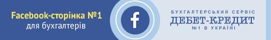 Найбільша Facebook-сторінка для бухгалтерів в Україні