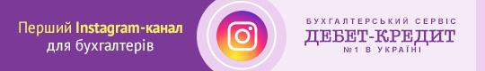 Найбільший Instagram-канал для бухгалтерів в Україні