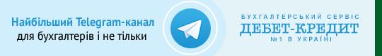 Найбільший Telegram-канал для бухгалтерів в Україні